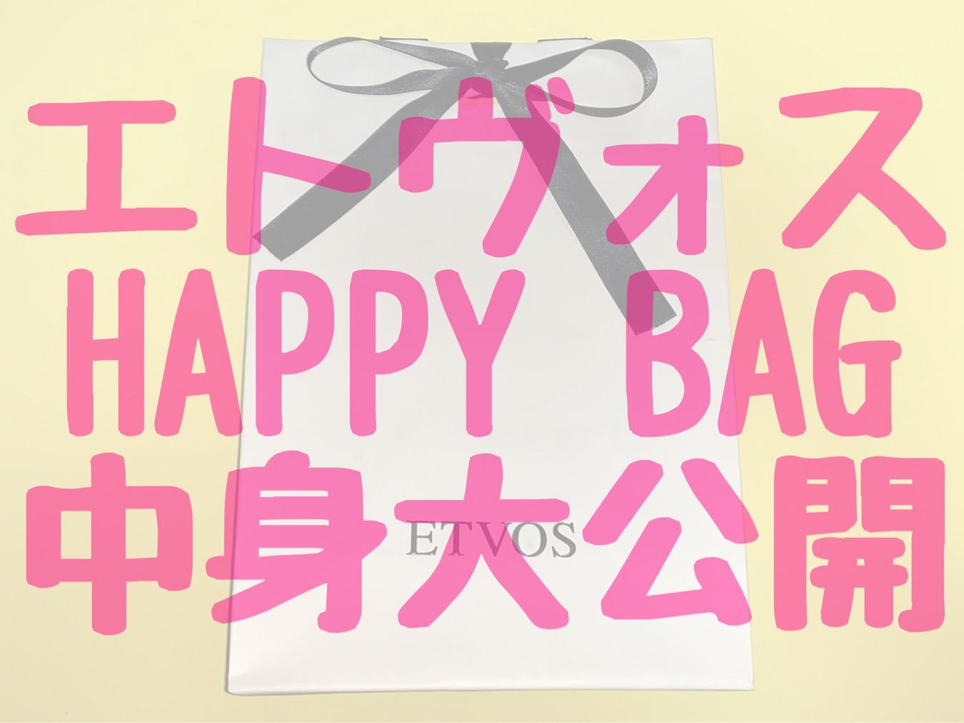 新年♡ETVOSのHAPPY BAG購入しました!_1