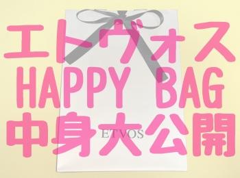 新年♡ETVOSのHAPPY BAG購入しました!