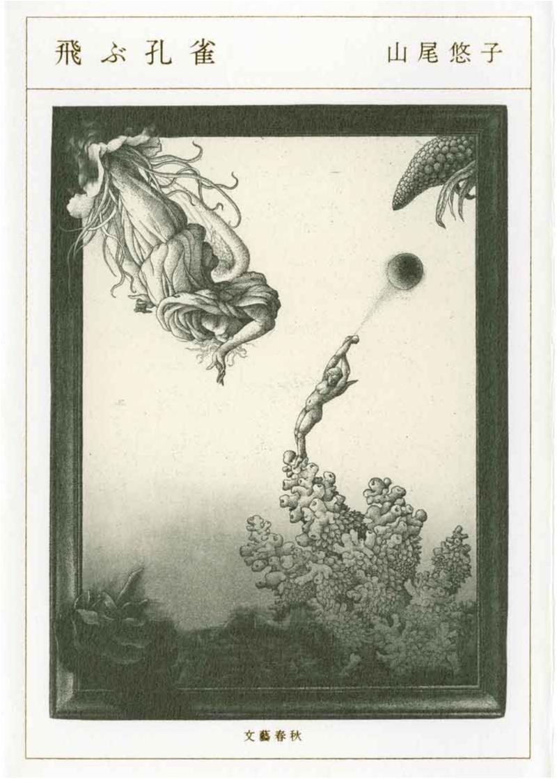 """""""言葉""""について考える。多和田葉子さん『地球にちりばめられて』に注目! 【オススメ☆BOOK】 _3"""