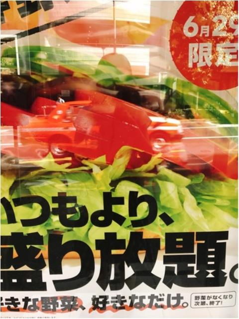 【本日限定】6月29日は全力野菜DAY!サブウェイで野菜が上限なしで盛り放題♡_1