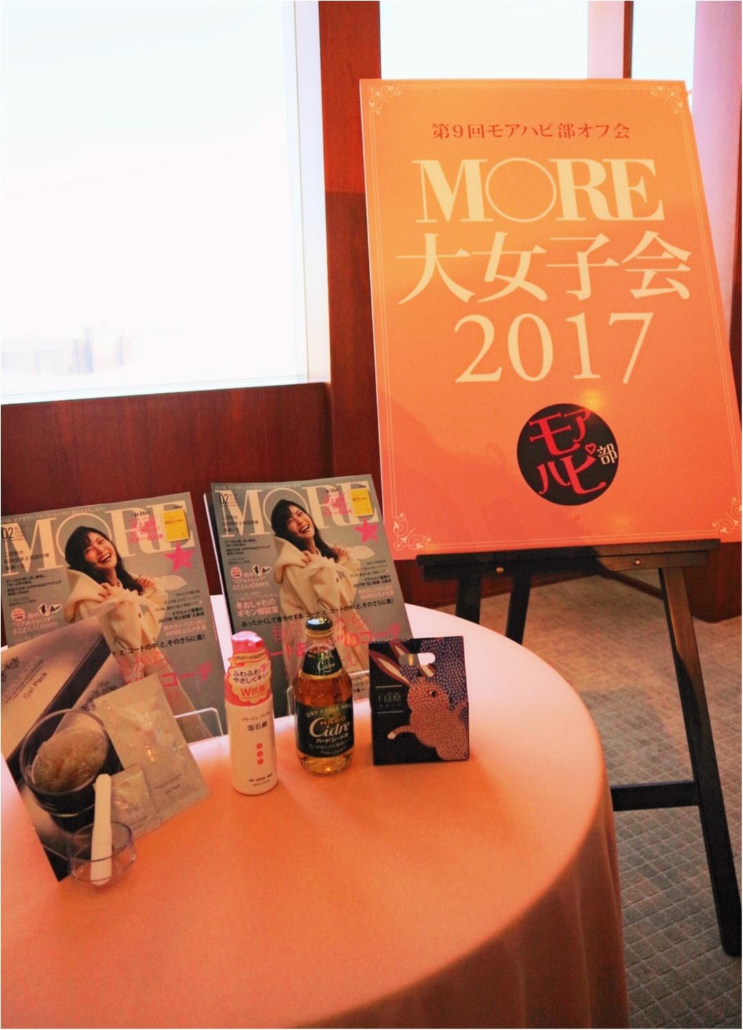 年に一度の乙女の祭典♡「モアハピ部大女子会2017」の様子をお届け☻『パークハイアット 東京』のビュッフェを大公開!_7