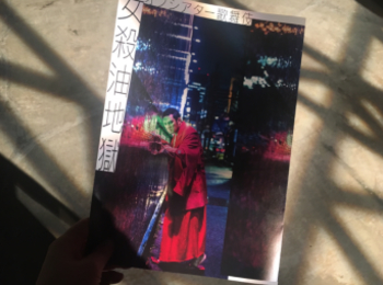 【歌舞伎のススメ*其の6】倉庫で歌舞伎⁈中村獅童が魅せる息を飲む90分《女殺油地獄》@天王洲