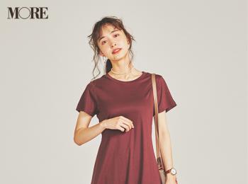 【今日のコーデ】<井桁弘恵>買い足すならTシャツタイプのワンピース。ボルドー&フレアで女っぽくこなれて♡