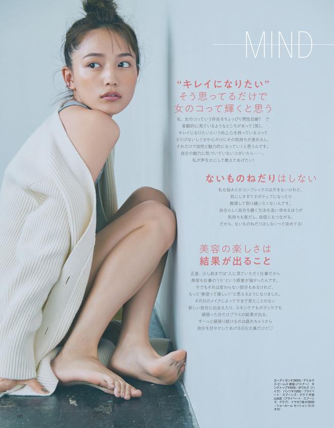 川口春奈的美容のススメ(2)