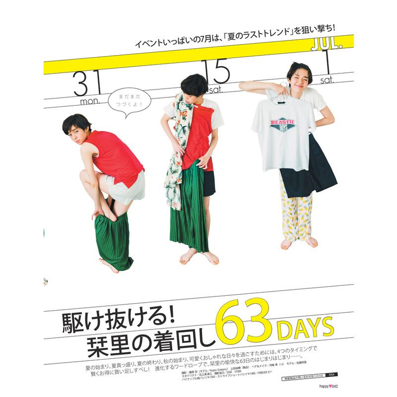 7月→9月 マンネリ知らずで駆け抜ける!栞里の着回し63DAYS(1)