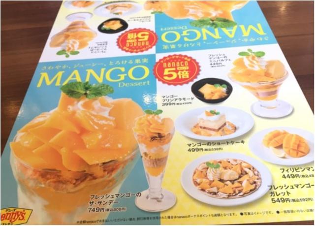 【デニーズ】マンゴーの季節になりました♡_5