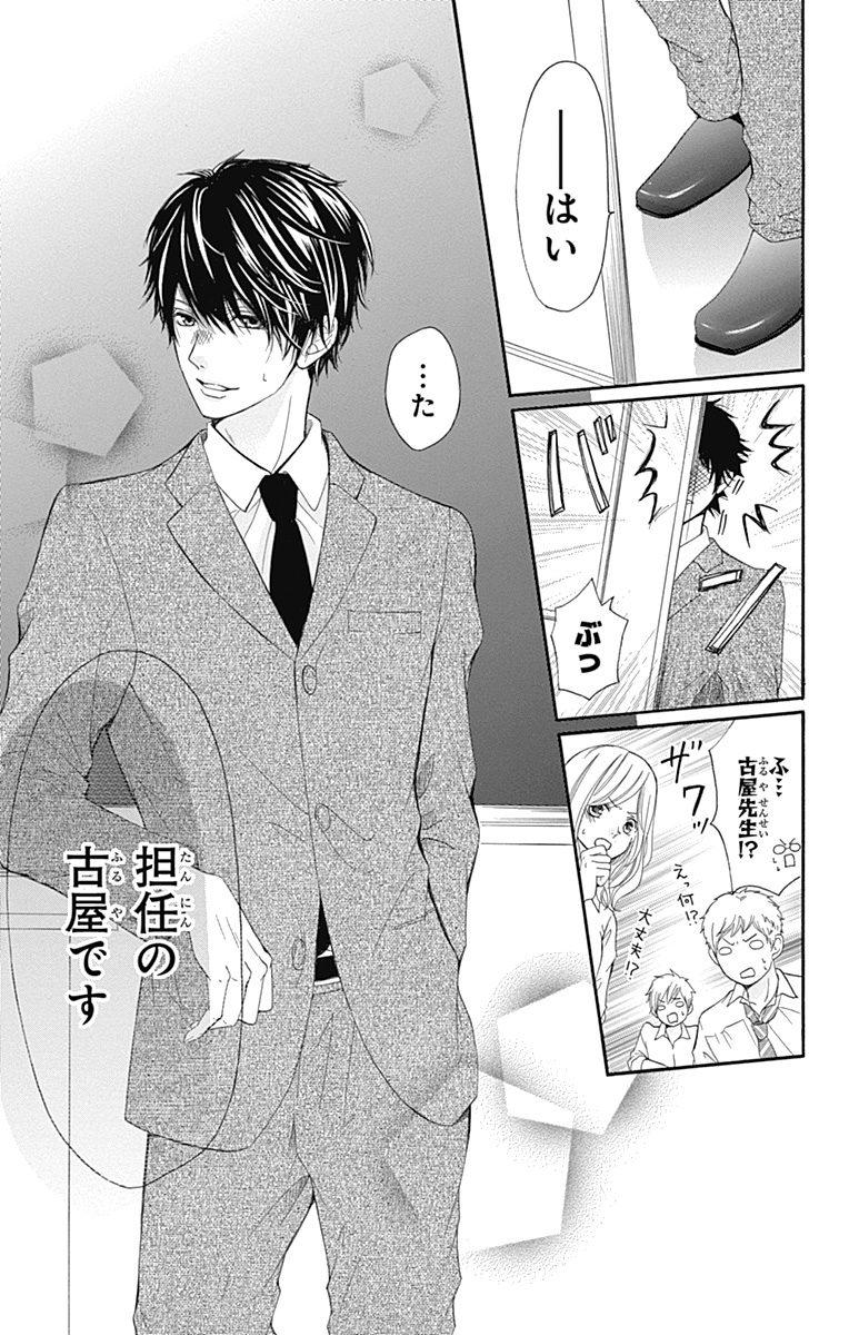 大人なのに振り回される姿にキュン♡『古屋先生は杏ちゃんのモノ』【気になるカレが天使すぎなんですけど特集】_1_10