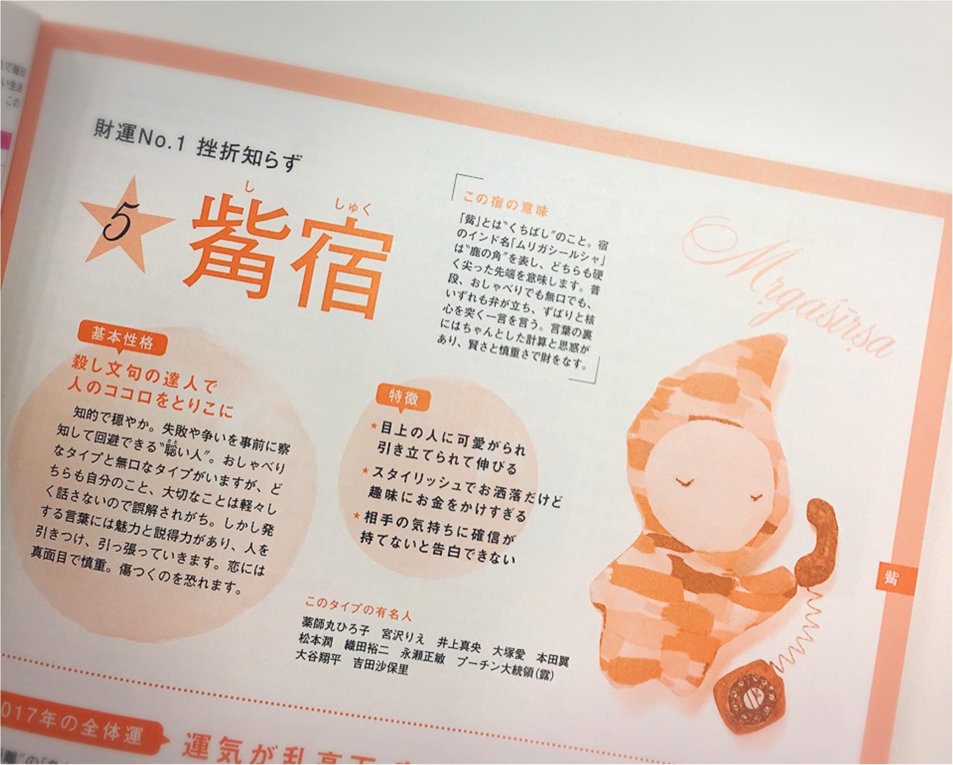 水晶玉子さんの『オリエンタル占星術』、2017年に幸運をつかむための必読書です!_2