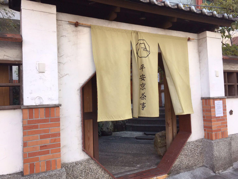 台湾女子旅におすすめ♪ 抹茶スイーツ専門店『平安京茶事』の外観