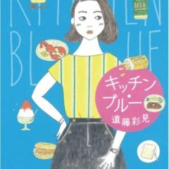 今月のオススメ★BOOK 『キッチン・ブルー』『まんしゅう家の憂鬱』『愛のようだ』