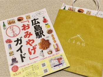 【広島土産】きちんとした場所にもぴったり!テレビで話題の《贈答みやげ》から友だち用のお土産3選♡