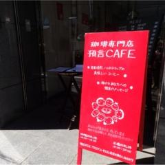 【すごすぎ】預言カフェに潜入してみたら、感動した話