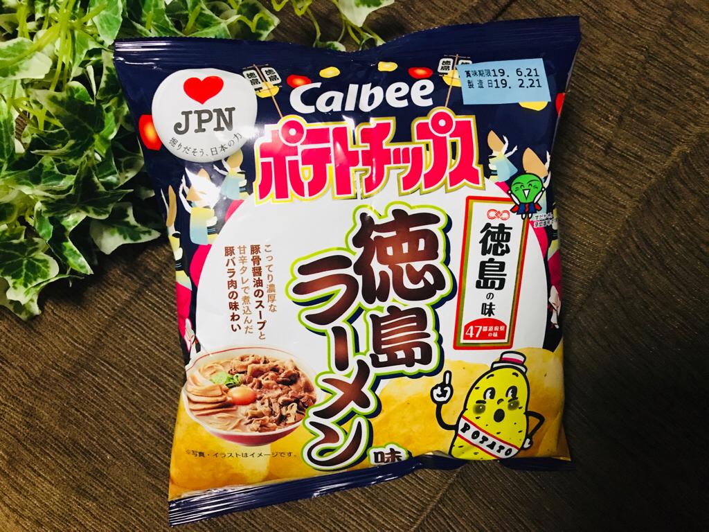 【ご当地ポテチ 】ごっついうまいんじょ!徳島の味は県民のソウルフード《徳島ラーメン味》♡_2