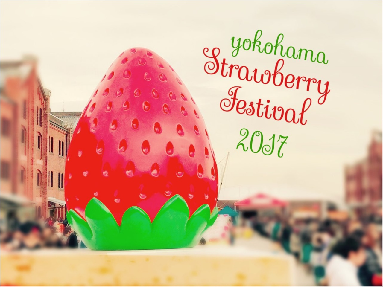 """《昨年22万人以上が訪れた‼︎》赤レンガ倉庫の""""いちごの収穫祭""""【ヨコハマ ストロベリーフェスティバル】が昨年よりパワーアップして開催中♪_1"""