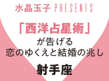 【2019年恋愛・結婚占い】当たる!!「射手座」の恋のゆくえと結婚の兆し:水晶玉子の西洋占星術