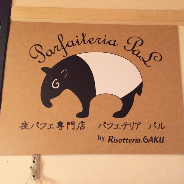札幌といえば【シメパフェ】!人気店《パフェテリア パル》の絶品パフェ♡_3