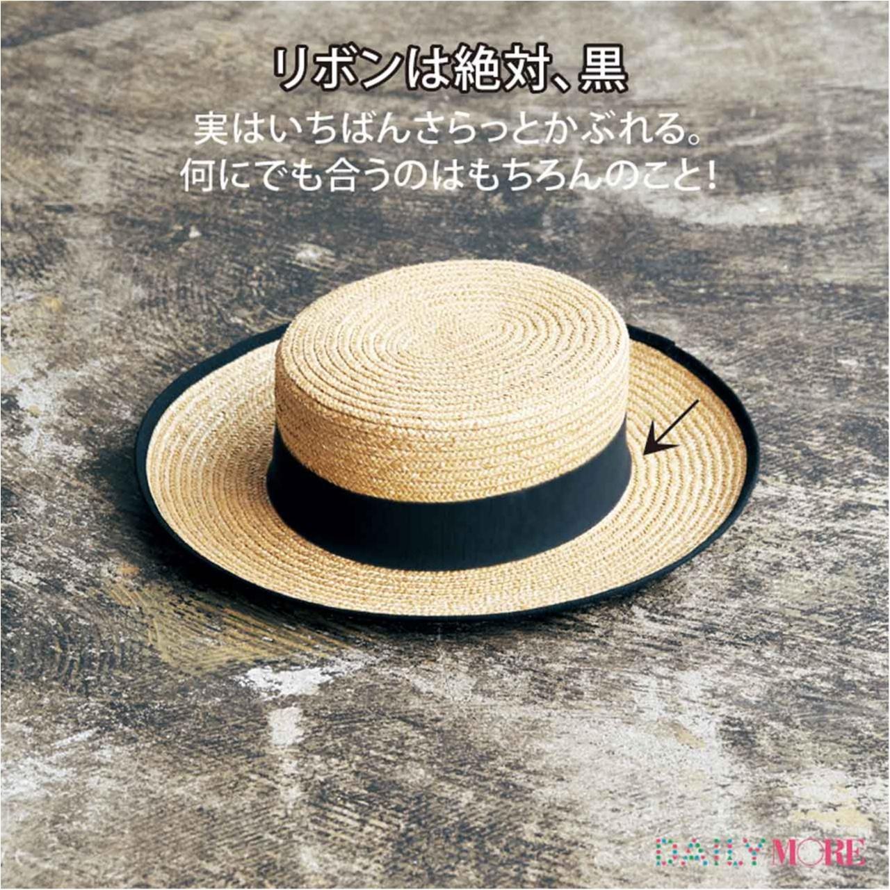 それ、ちゃんとおしゃれに見えていますか? 【カンカン帽】の選び方、3つのポイント!_1_5
