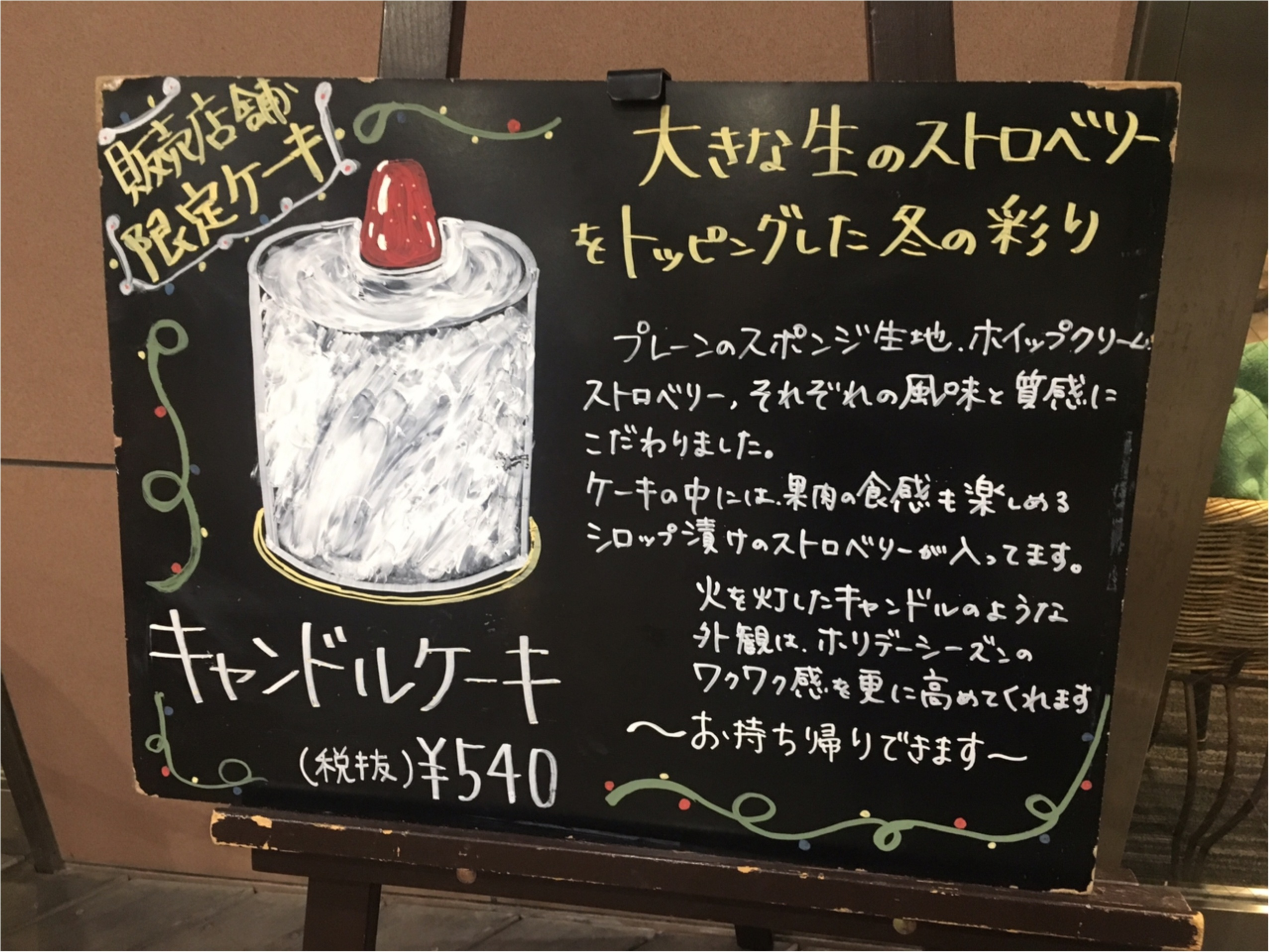 【スタバ】300店舗限定『キャンドルケーキ』がかわいい!_1