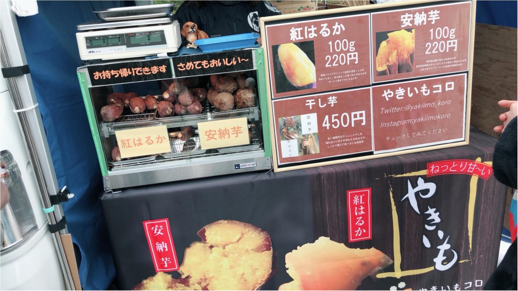 今年も始まった‼「品川やきいもテラス」は全国から焼き芋屋さんが集合する焼き芋祭り‼_7