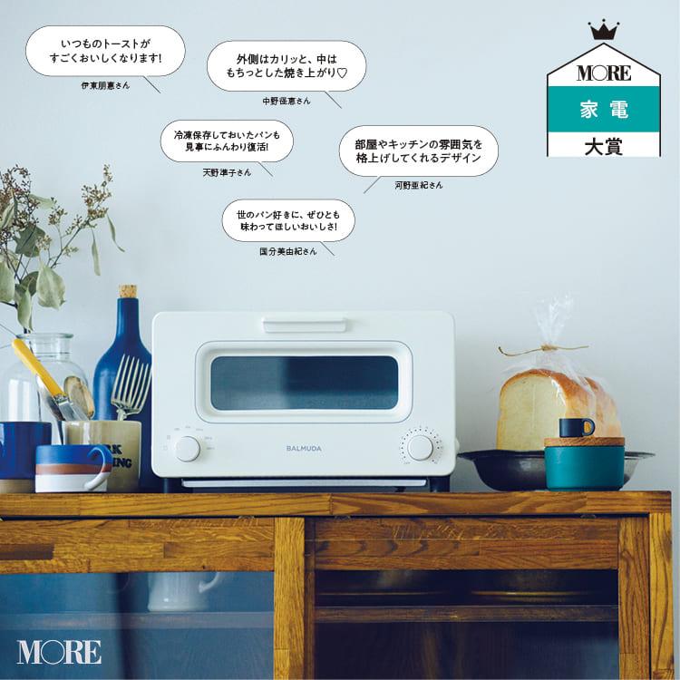 【おしゃれなキッチン家電・ツール】 - 一人暮らしや新生活におすすめ!デザイン性と機能性を兼ねた生活アイテムまとめ_2