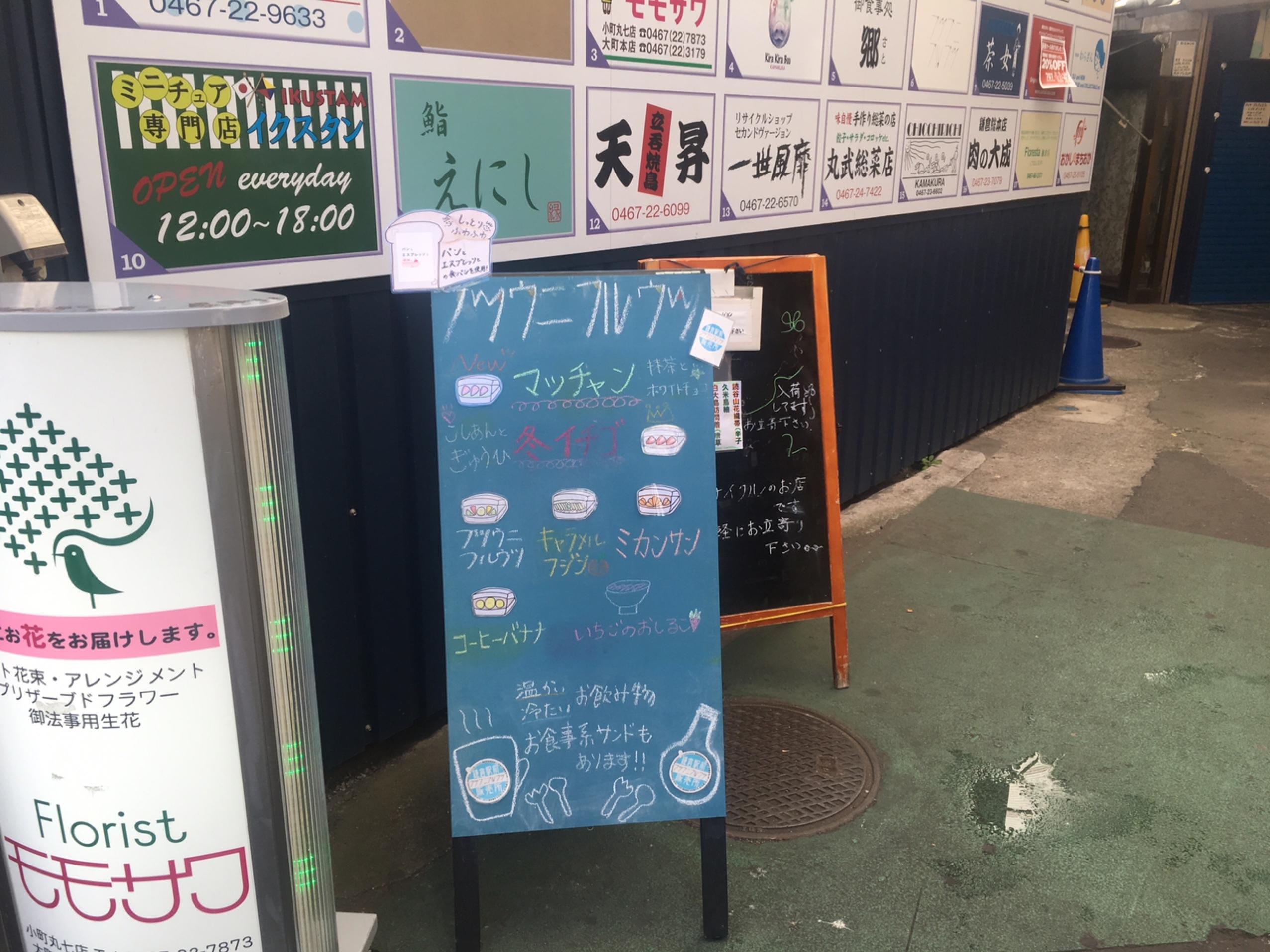 まさかの半日鎌倉観光!いちごのおしるこであったまろう❤︎_1