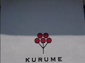 ≪福岡・久留米≫毎日丁寧に作っているから新鮮・濃厚☆ KURUMEジェラート