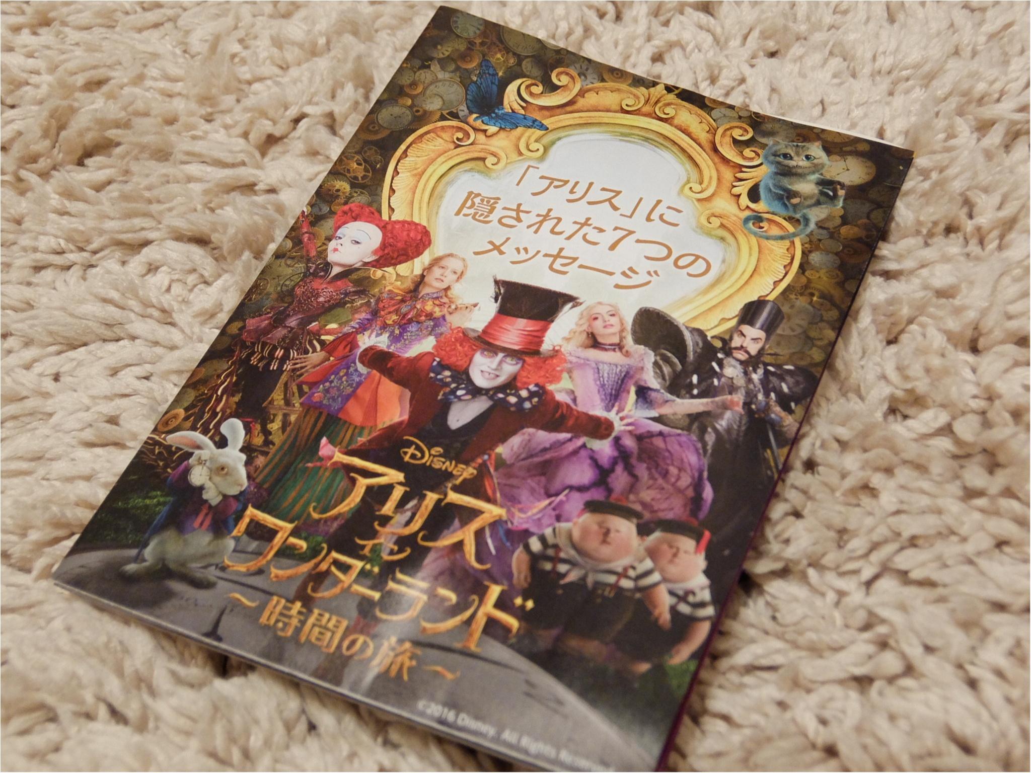 <映画>アリス・イン・ワンダーランド~時間の旅~から学んだこと♡見どころも紹介!_2