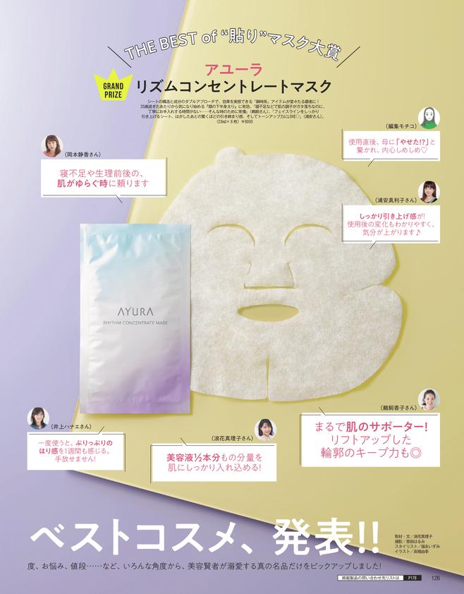 マスク&パックだけでベストコスメ、発表!!(1)