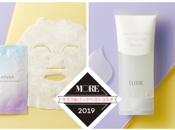 マスク&パックベストコスメ特集《2019年版》- 美肌のお守り! 貼るマスクと塗るパックの名品まとめ