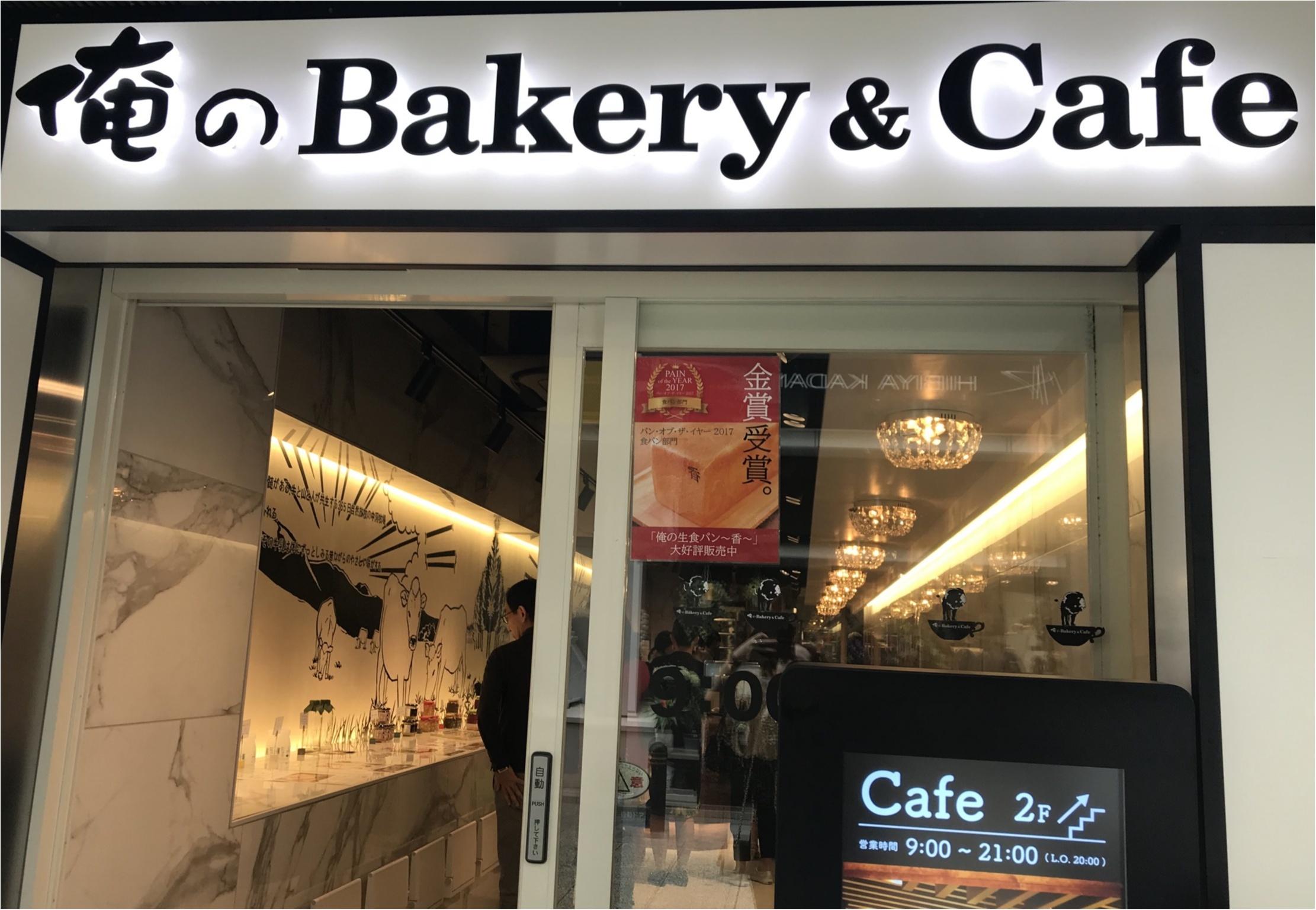 《俺の〜》シリーズのベーカリー♡ふわっふわのパンがたまらない!!_1