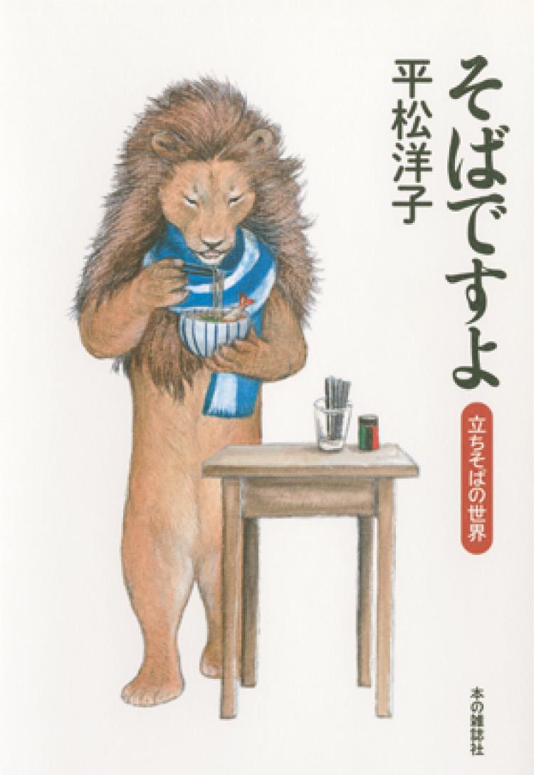 世界を予想外の角度から見せてくれる12編が一冊に。長嶋 有さん『私に付け足されるもの』【オススメ☆BOOK】_3