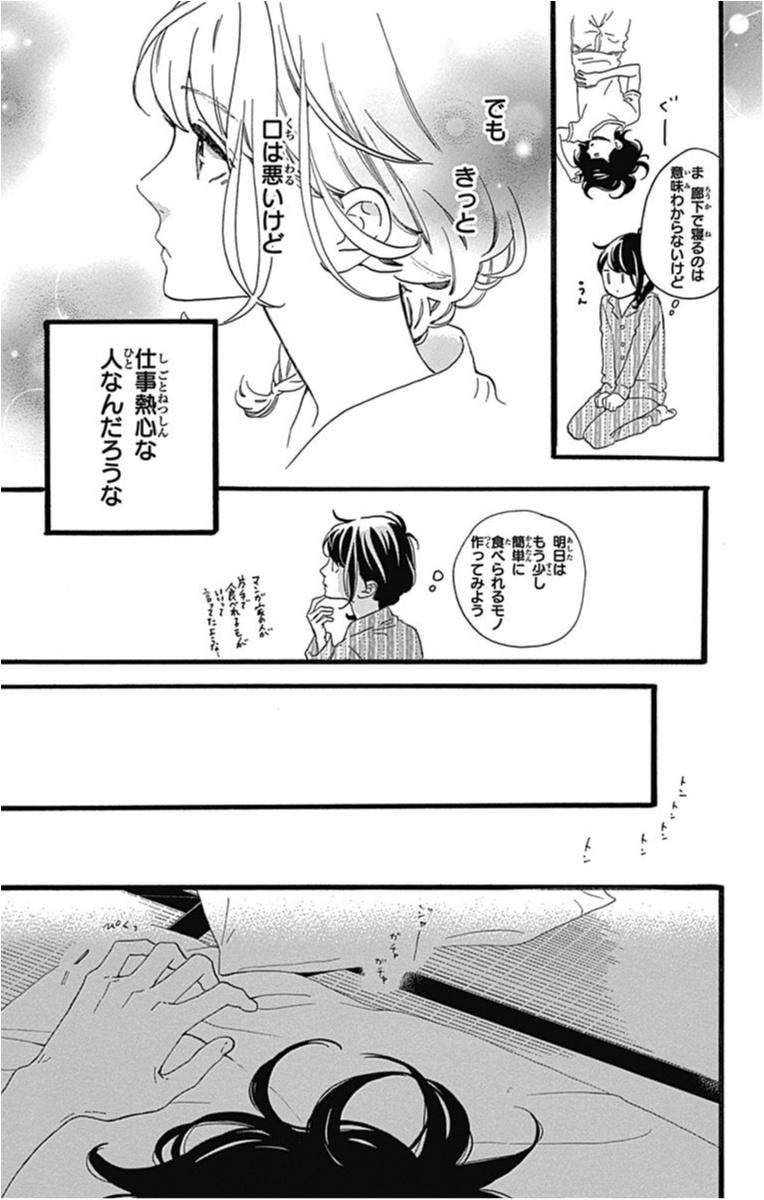 優しすぎる彼が切ない(涙)『椿町ロンリープラネット』【2番手男子に恋する♡オススメ少女マンガ】_26