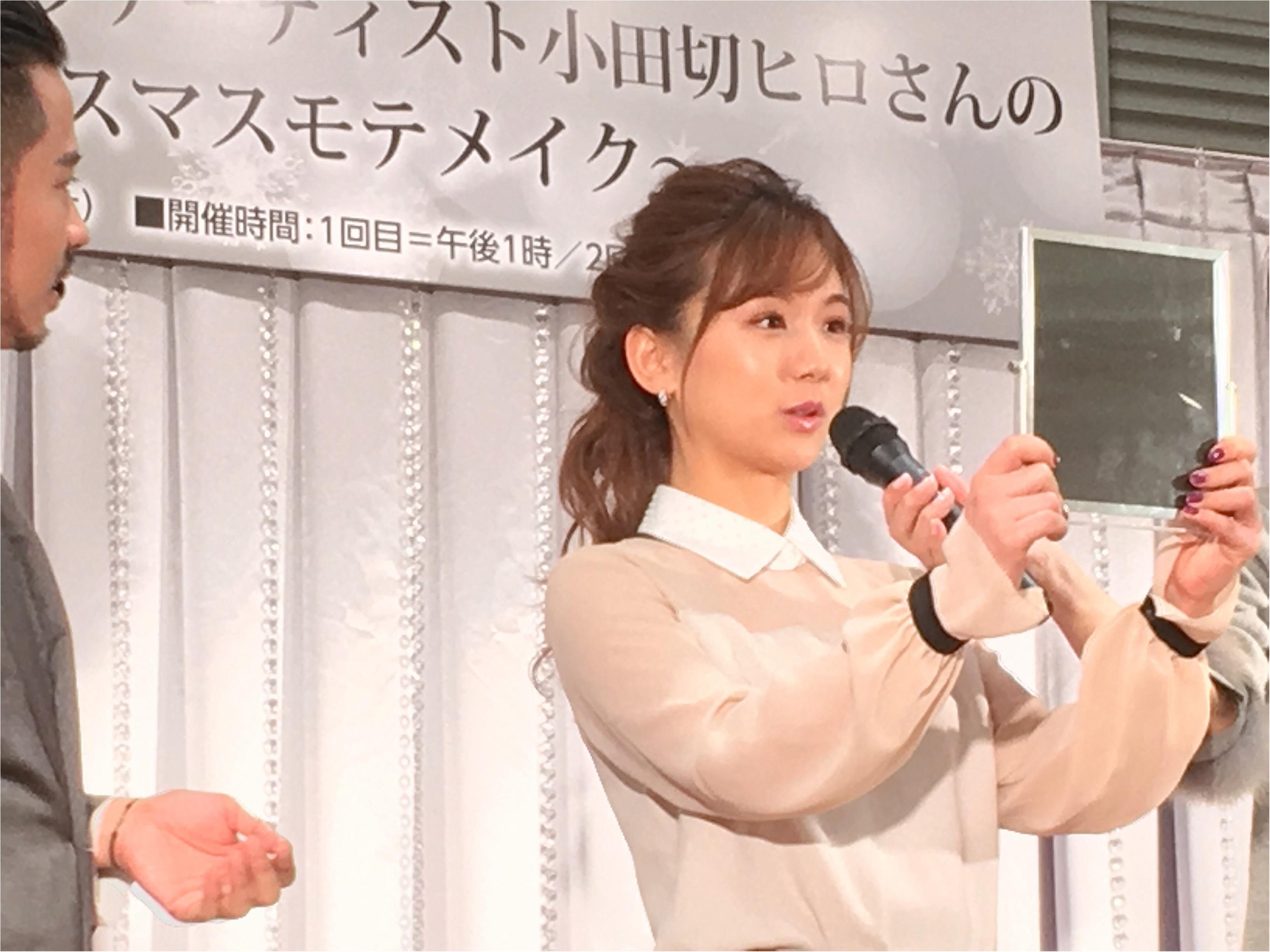 接近戦に勝つ!小田切ヒロさん直伝クリスマスモテメイク♡_3