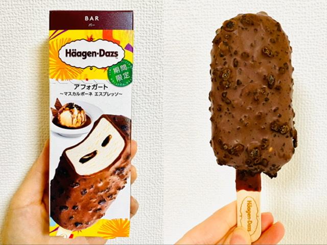【ハーゲンダッツ】新作は大人のアイス!ちょっと贅沢《アフォガート》味が限定販売♡_5