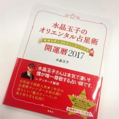 水晶玉子さんの『オリエンタル占星術』、2017年に幸運をつかむための必読書です!