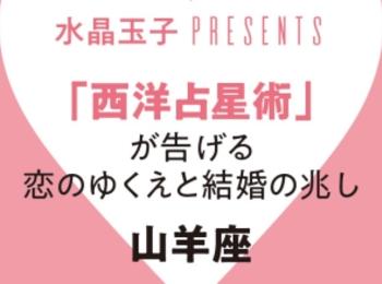 【2019年恋愛・結婚占い】当たる!!「山羊座」の恋のゆくえと結婚の兆し:水晶玉子の西洋占星術