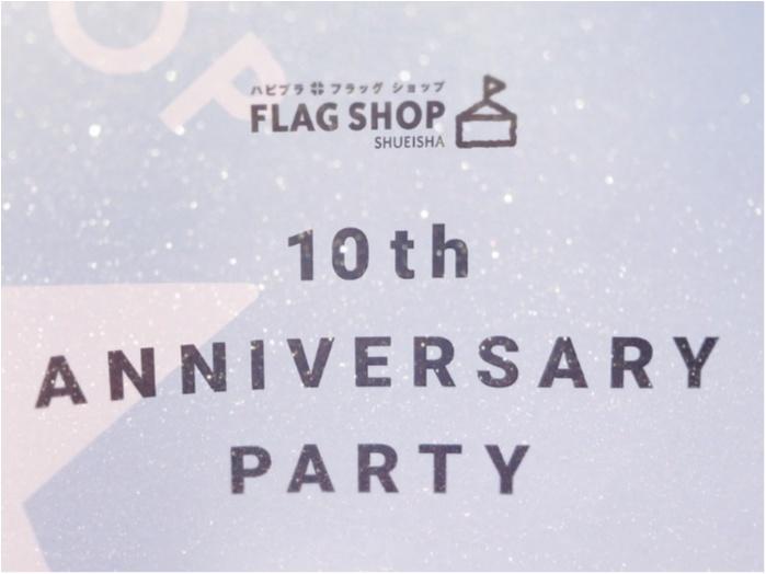 《FLAG SHOP 10th ANNIVERSARY PARTY》【フラワーデイズ展示会&佐藤ありさ×MORE編集部トークショー】に潜入♪ありさちゃんプロディースのコラボ商品を一足先にお試ししちゃいました♡_1