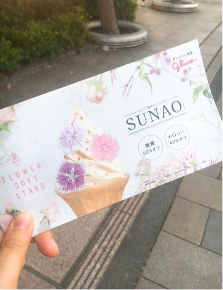 【期間限定!〜5/27(日)】表参道にフォトジェニックなソフトクリームスタンドが出現!SUNAOの『Flower Soft Stand』に行かなくちゃ♡♡_3_2