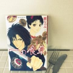 イケメンすぎる斎藤さんが、パンを喰らう!