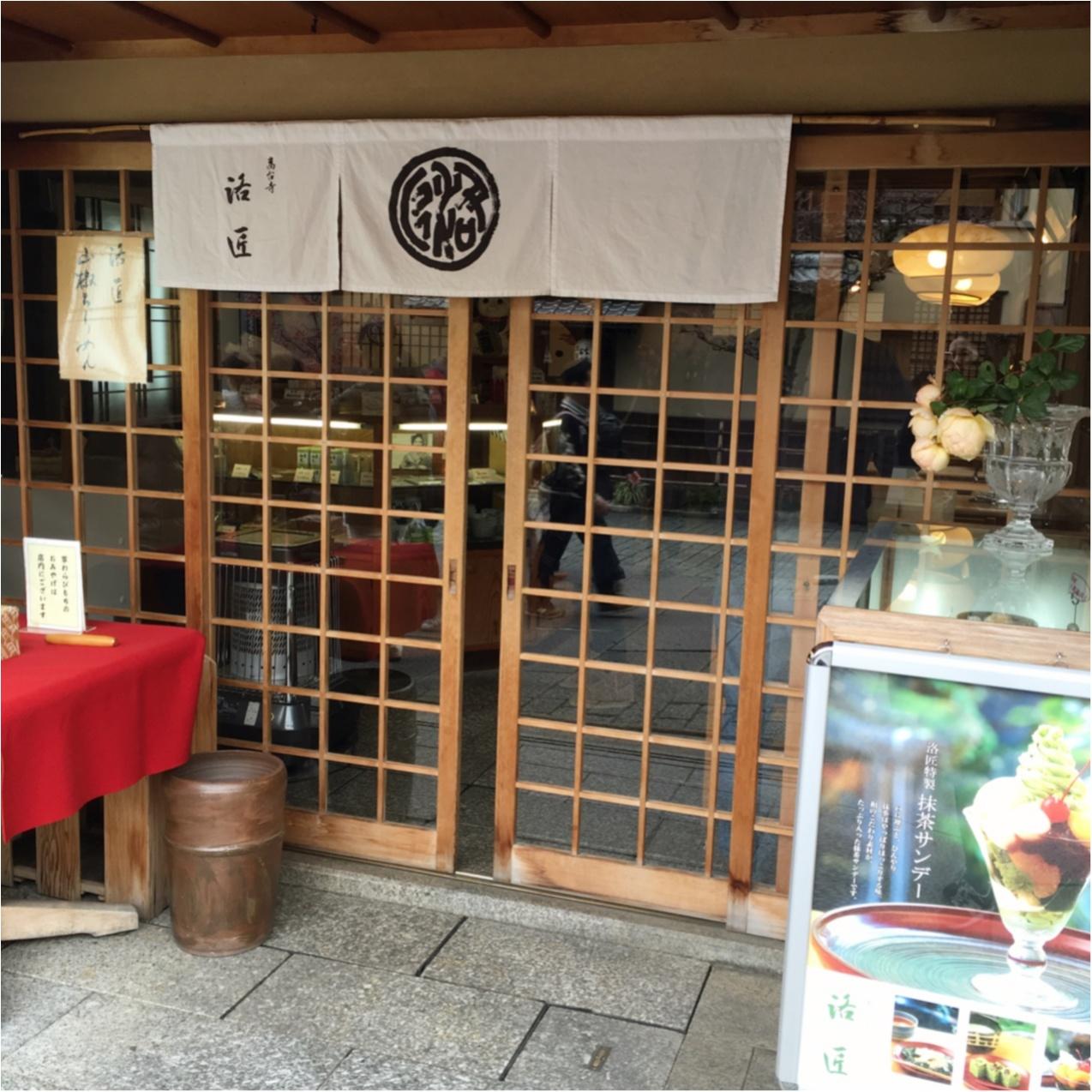 プルプルとろける食感♡ 京都で人気の《 草わらびもち 》はいかがですか?_1