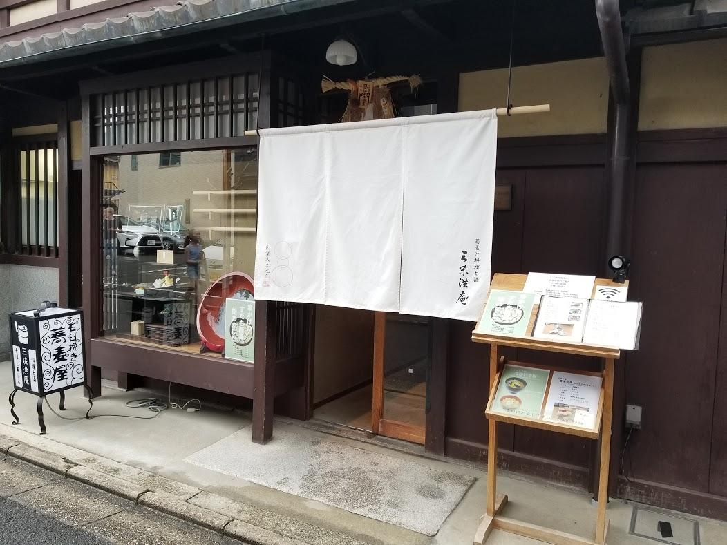 【京都のおすすめご飯屋さん】蕎麦と料理と酒 三味洪庵_1