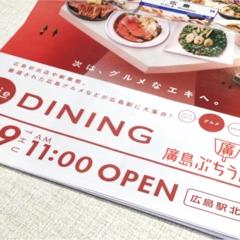 本日3/29《ekie DINING〜廣島ぶちうま通り〜》がオープン!広島初出店のお店から厳選された「広島グルメ」が大集合♡