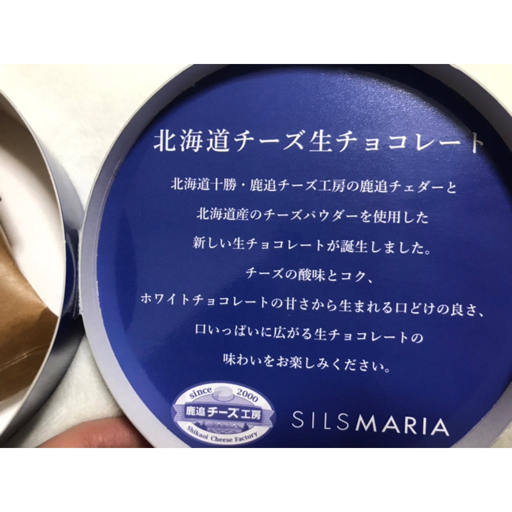 【生チョコ発祥店】SILSMARIA(シルスマリア)で自分へのご褒美チョコを!_3
