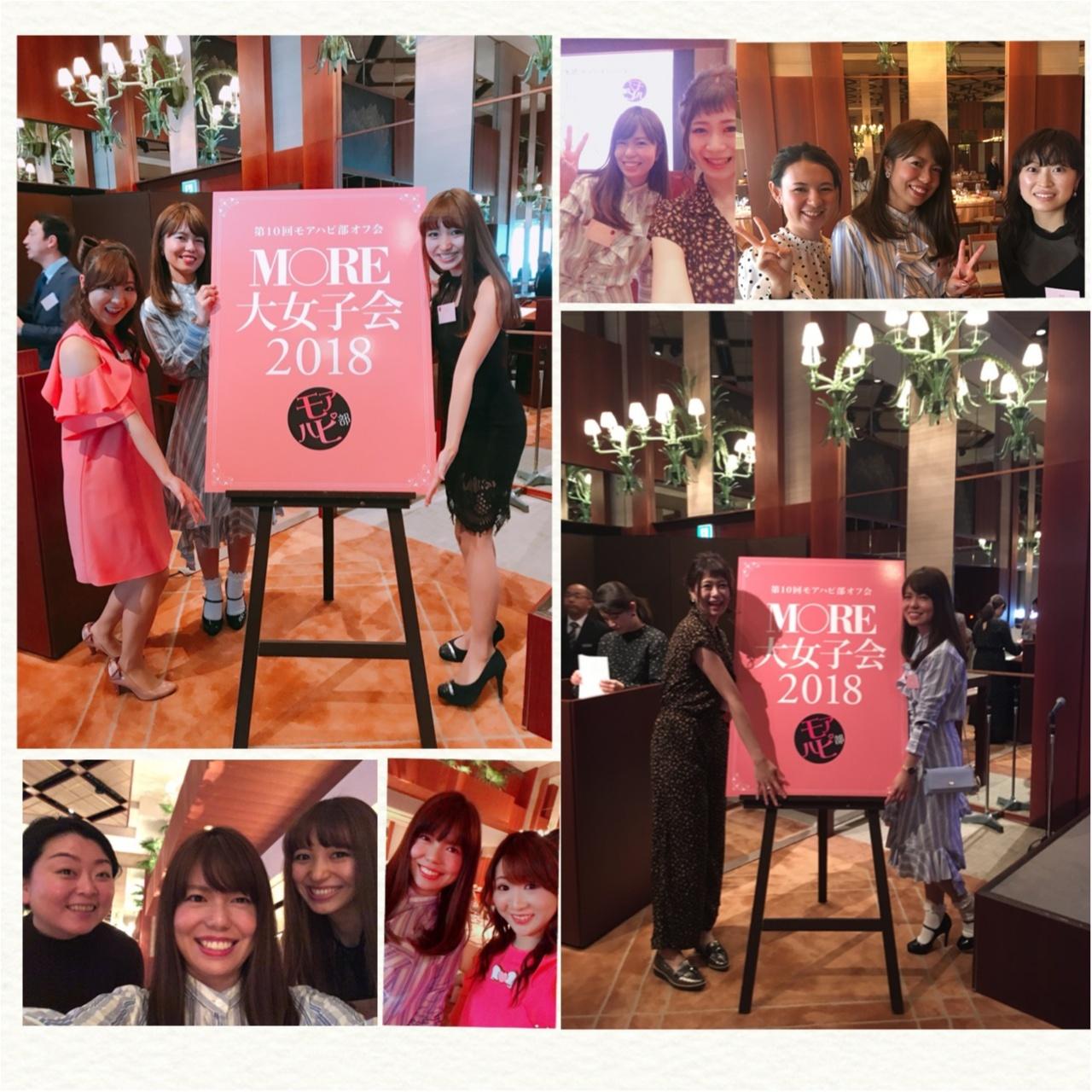 スペシャルゲストも登場!HAPPYがたくさん詰まったMORE大女子会が今年も開催されました♡_2
