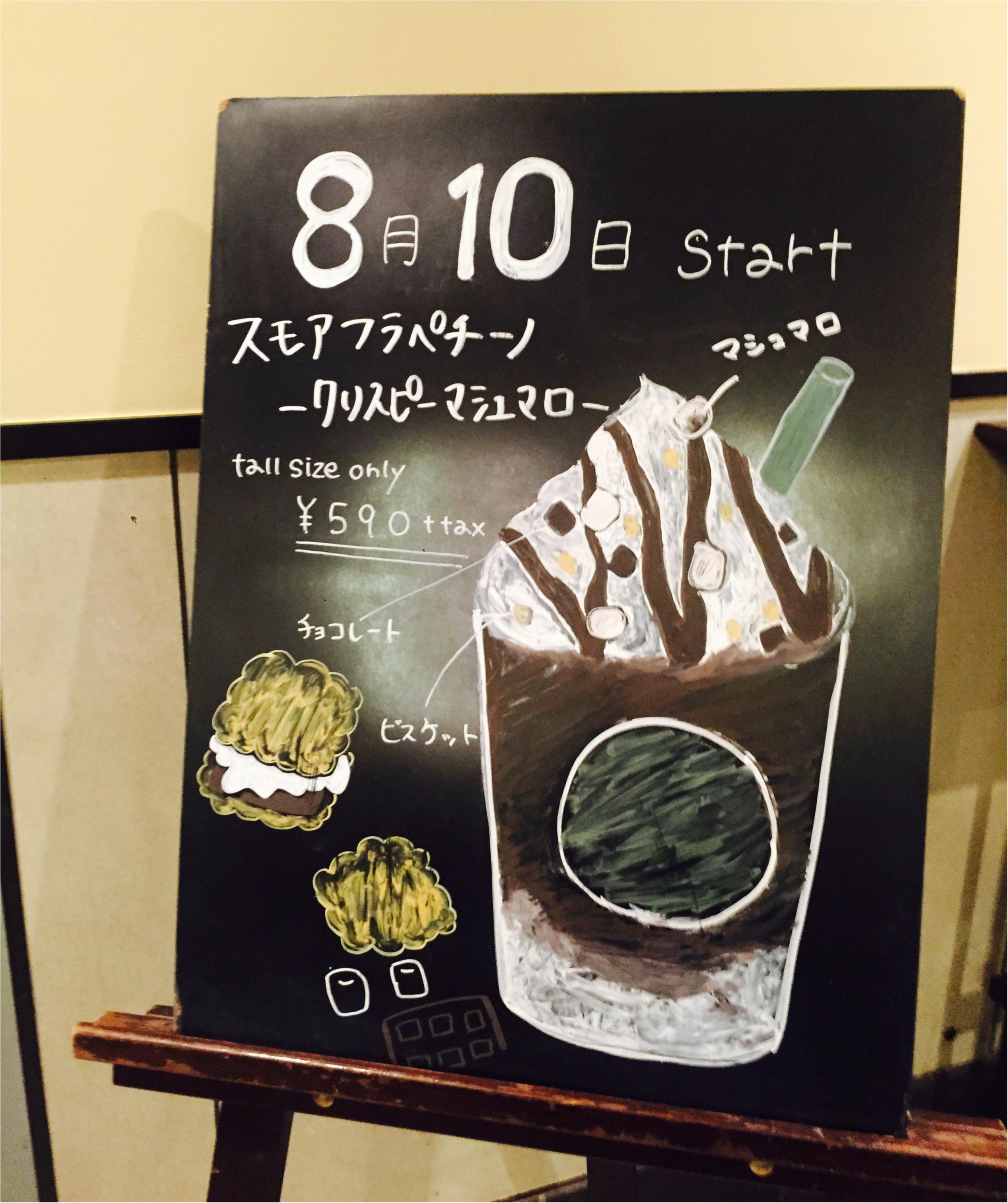 【8/10発売♡】スモアフラペチーノは濃厚なのにさっぱり系ドリンク!_1