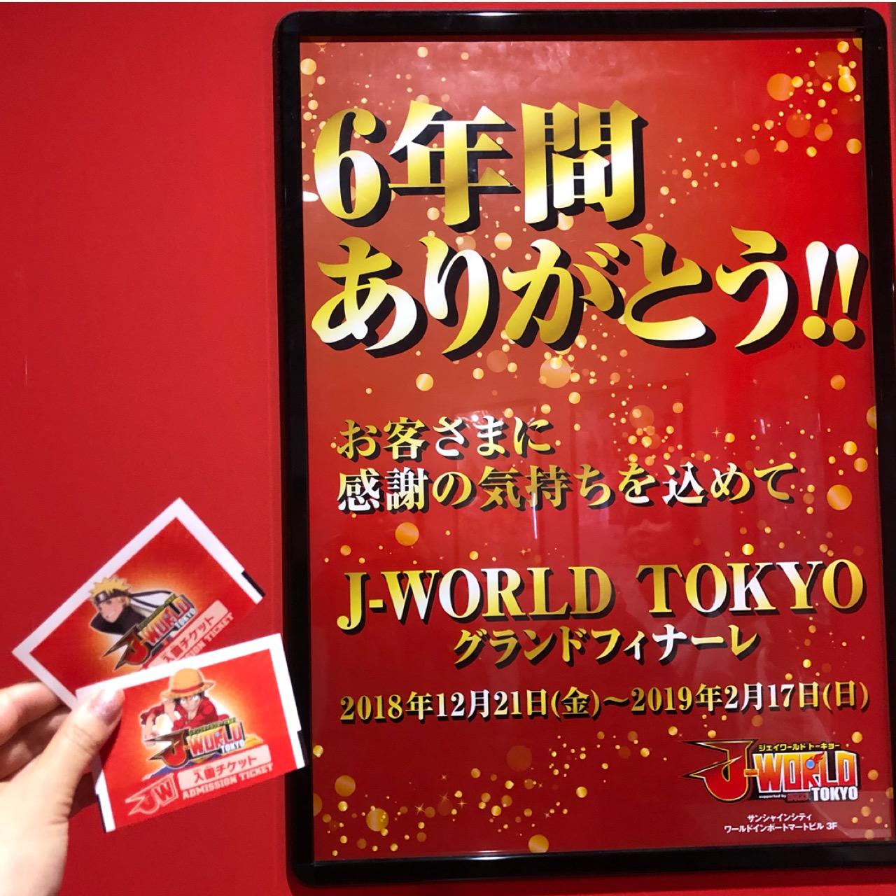 <2/17まで!>ついにグランドフィナーレ!J-WORLD TOKYOへ行ってきました♡_7