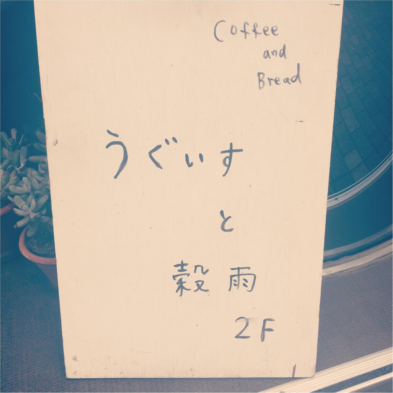 【雑司が谷】ぶらり大人なカフェ巡り。_1