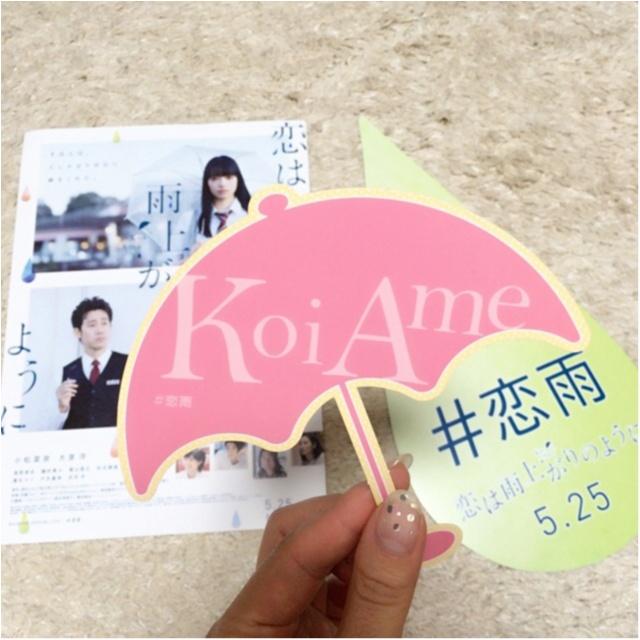 雨の日にこそ見たい!爽やかムービー♡映画「恋は雨上がりのように」の完成披露試写会に行ってきました♡_2