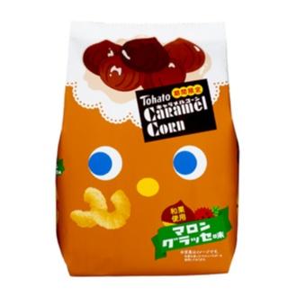 秋の味覚を一足先に♡ 「キャラメルコーン」に焼きいも味とマロングラッセ味が登場_2