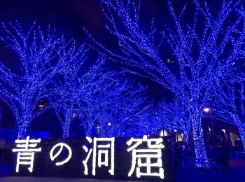 \渋谷イルミ/青の洞窟SHIBUYA♡